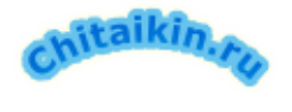 Chitaikin.ru